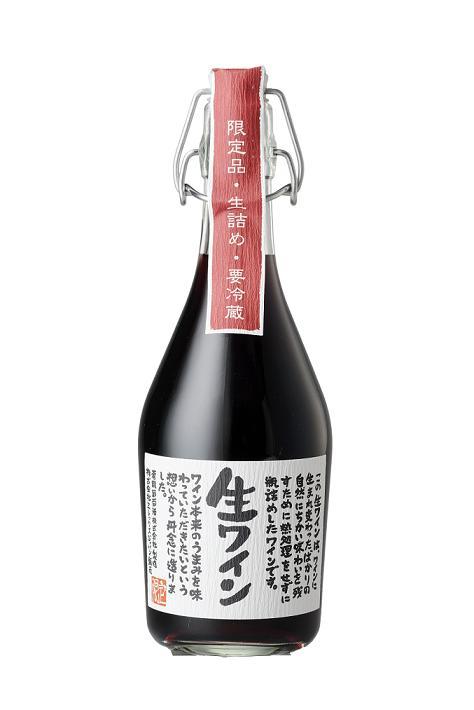 新 【限定流通・要冷蔵】生ワイン 赤