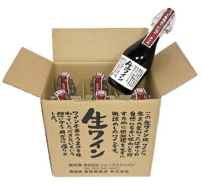 新【限定流通・要冷蔵】生ワイン 赤6本セット
