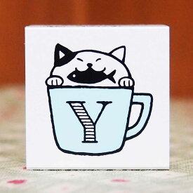 もりのはんこやさんシリーズ イニシャルねこ スタンプ はんこ stamp C:1662-518 Y ワイ Y 黒白猫 魚 さかなくわえる ローマ字 マグ カップ コップ cat ネコ こどものかお KODOMO NO KAO (メール便可!!)