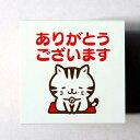 ファンメールスタンプ はんこ F:0455-002 猫 ありがとうございます お辞儀 座布団 ねこ ネコ cat サンキューベリーマッチ 丸 ◯ タグ …