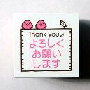 ファンメールスタンプ はんこ F:0455-014 鳥 Thank you♪ よろしくお願いします サンキュー とり 箱 配達 木製はんこ こどものかお KO…