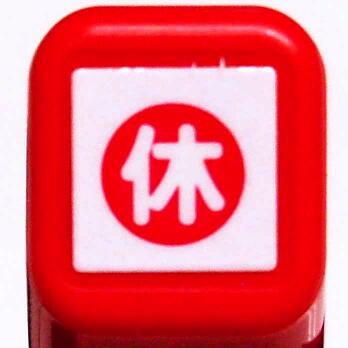 スケジュール浸透印スタンプ はんこ 0556-515 休 休み 休日 おやすみ 仕事 オフ レッド 赤 こどものかお KODOMO NO KAO (メール便可!!)