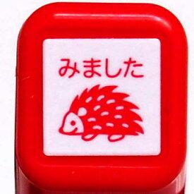 スケジュール浸透印スタンプ はんこ 0556-516 ハリネズミ みました はりねずみ 針鼠 見ました レッド 赤 こどものかお KODOMO NO KAO (メール便可!!)