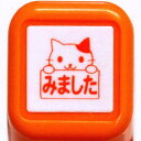スケジュール浸透印スタンプ はんこ 0556-545 ネコ みました ねこ 猫 cat 見ました オレンジ 橙色 こどものかお KODOMO NO KAO (…