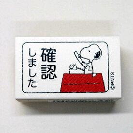 スヌーピーオフィススタンプ はんこ G:2256-013 スヌーピー 確認しました 家 小屋 タイプライター 紙 書類 かくにん Peanuts オフィス 会社 事務 こどものかお KODOMO NO KAO (メール便可!!)