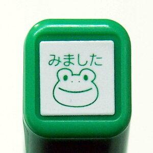 スケジュール浸透印スタンプ はんこ 0556-654 カエル みました かえる 顔 frog にっこり green グリーン 緑 こどものかお KODOMO NO KAO (メール便可!!)