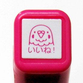 スケジュール浸透印スタンプ はんこ 0556-662 インコ いいね! 鳥 トリ とり bird セキセイインコ ピンク pink 桃色 こどものかお KODOMO NO KAO (メール便可!!)