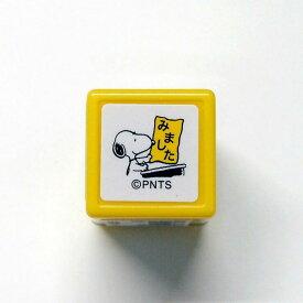 スヌーピーミニスタンプ浸透印 はんこ E:2204-012 スヌーピー みました 見ました 机 紙 横顔 Snoopy Mini self-inking stamp ブラック 黒色 こどものかお KODOMO NO KAO (メール便可!!)