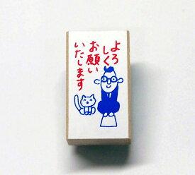 オフィススタンプ はんこ D1563-196 会社員 ねこ よろしくお願いいたします 紙 スーツ 猫 サラリーマン 教師 男子 こどものかお KODOMO NO KAO (メール便可!!)