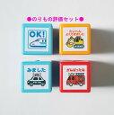 【セット販売商品】ミニ☆ポンSTAMP スタンプ浸透印 はんこ 0545-029/030/031/032 のりもの評価セット OK! たいへんよくできました み…