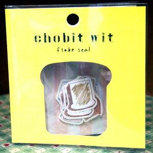 chobit wit ちょびっとウィット フレークシール CW-037 Flake Seal breakfast パン サンドイッチ 牛乳 ブレックファースト しーる てーぷ グリーンフラッシュ GreenFlash (メール便可!!)