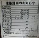 事前公開標識 建築計画のお知らせ お知らせ看板 一枚(東京都建築士事務所協会版)