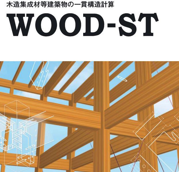 WOOD-ST Ver1.5 〜木造集成材等建築物の一貫構造計算ソフト 46条2項ルート、方杖、スキップフロア対応。