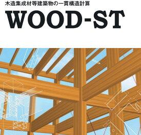 WOOD-ST Ver1.5 〜木造集成材等建築物の一貫構造計算ソフト 46条2項ルート、方杖、スキップフロア対応。乗換キャンペーン(5/31まで)
