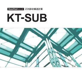 KT-SUB(2次部材構造計算ソフト)