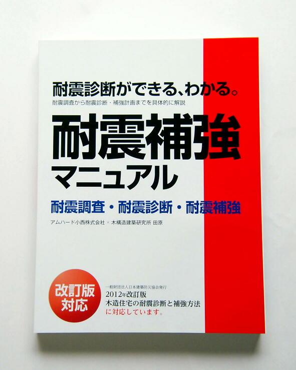 耐震診断ができる、わかる「耐震補強マニュアル」 (レターパックライト可!!)