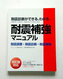 耐震診断ができる、わかる「耐震補強マニュアル」 書籍 建築 (メール便可!!)