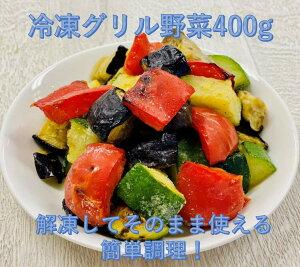 [賞味期限2021年2月27日]そのまま食べられる3種のグリル野菜ミックス 400gx2袋セット/業務用/大容量/簡単調理