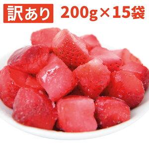 [賞味期限2021年3月31日]冷凍イチゴ・カット200g×15袋/業務用大容量