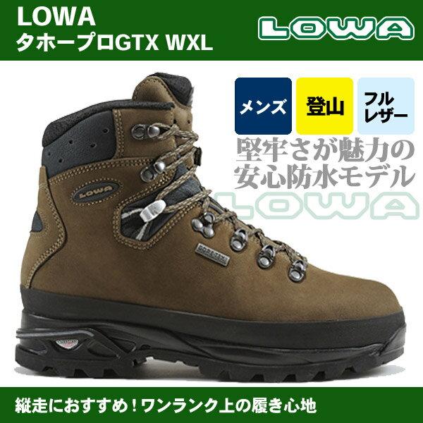 《送料無料》登山靴 LOWA ローバー防水/トレッキングブーツ/革登山靴/縦走向け/ゴアテックス使用TAHOE PRO GTX WXLタホープロ GTX WXL【メンズ】