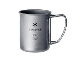 *Snowpeak スノーピーク チタンシングルマグ 220 キャンプ登山アウトドア マグカップ 人気品番