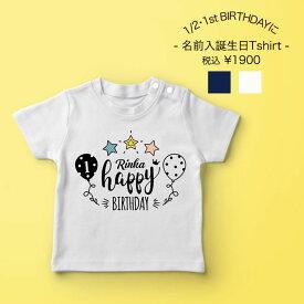 お子様の誕生日に=お誕生日Tシャツ= お名前Tシャツ 名前Tシャツ 誕生日プレゼント 男の子 女の子 誕生日飾り 1歳誕生日 ファーストバースデイ ハーフバースデイ