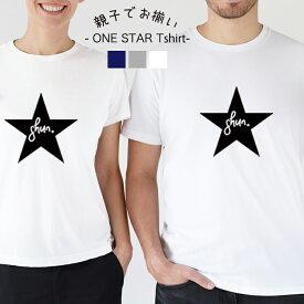 送料無料送料無料大人サイズ=ONE STARお名前Tシャツ=出産祝い 誕生日 プレゼント 出産祝い男の子 男の子 名前入れ 親子 親子ペアルック 名前入り