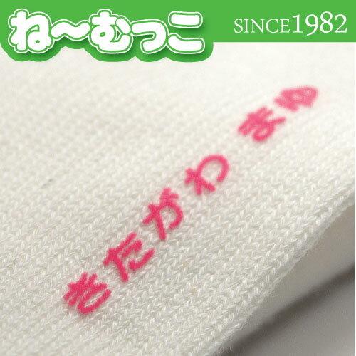 お名前シール フロッキーネーム (ひらがな・漢字・ローマ字) 日本製 30片入