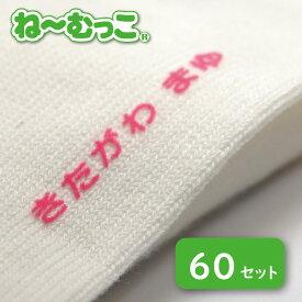 日本製 アイロンで貼るお名前シール フロッキーネーム 徳用60個セット 名前シール アイロンシール ね〜むっこ