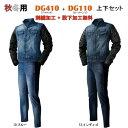 作業着 デニム 上下セット DG410&DG110 ストレッチハイブリッドデニムジャケット+カーゴパンツ メンズ 冬生地 作業服…