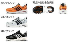 85124 セフティシューズ XEBEC ジーベック 安全靴 【代理店特価】 23.0〜29.0cm 合成皮革+メッシュ