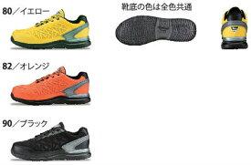 85134 プロスニーカー XEBEC ジーベック 安全靴 【代理店特価】 23.0〜29.0cm 合成皮革+メッシュ+反射材