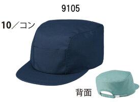 9105 キャップ XEBEC ジーベック 帽子 作業服 作業着 フリー ポリエステル60%・綿40%