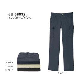 jb58032 メンズカーゴパンツ (サンエス【SUN-S】) 【メーカーカタログより50%OFF】 70〜110 ポリエステル80% 綿20%