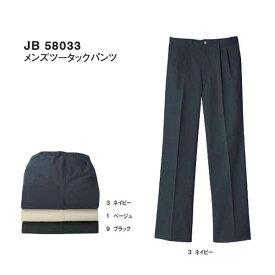 jb58033 メンズツータックパンツ (サンエス【SUN-S】) 【メーカーカタログより50%OFF】 70〜110 ポリエステル80% 綿20%