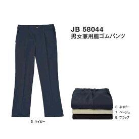 jb58044 男女兼用脇ゴムパンツ (サンエス【SUN-S】) 【メーカーカタログより50%OFF】 3S〜5L ポリエステル80% 綿20%