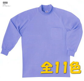 0058 交編ハイネックシャツ(胸ポケット有) 桑和 SOWA ワークユニフォーム Tシャツ メンズ ハイネック 【メーカーカタログより50%OFF以上】 M〜4L 表:ポリエステル100% 裏:綿100%