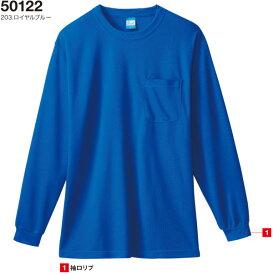 50122 吸汗速乾長袖Tシャツ(胸ポケット有) 桑和(SOWA)Tシャツ・ニット【メーカーカタログより50%OFF以上】 M〜4L ポリエステル100%