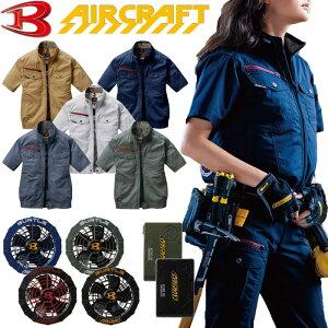 バートル 空調服 2021 バッテリー ファン セット エアークラフト AC7146FULLSET 半袖ジャケット+ファン+バッテリーセット BURTLE 作業着 作業服 ポリエステル65%・綿35% 高密度T/Cウエザークロス素