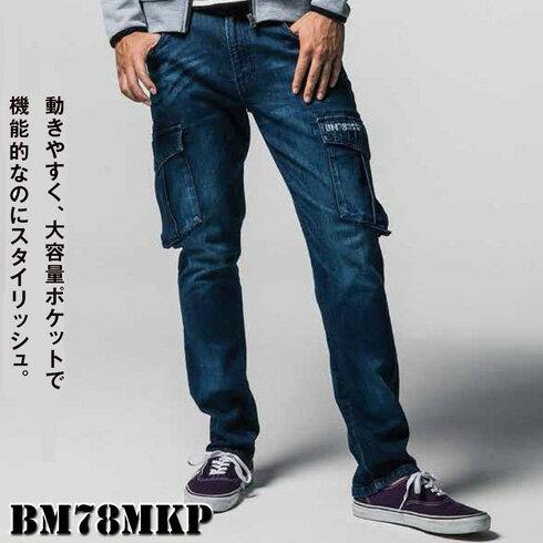 BM78MKP ミリタリーカーゴパンツ MWB×BMC ミタニ ストレッチ デニム パンツ メンズ スタイリッシュ 【メーカーカタログより卸価格】 ワーク ユニフォーム M〜3L 綿98%・ポリウレタン2% ブラスト加工