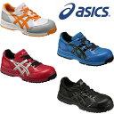 33L ウィンジョブ(紐仕様) ASICS(FIS33Lアシックス・asics)安全靴・安全スニーカー 22.5cm〜30.0cm