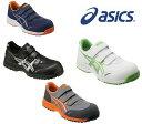 41L ウィンジョブ(ベルト仕様) ASICS(FIS41Lアシックス・asics)安全靴・安全スニーカー 22.5cm〜30.0cm