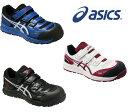 CP102 ウィンジョブ(ベルト仕様) ASICS(FCP102アシックス・asics)安全靴・安全スニーカー 22.5cm〜30.0cm