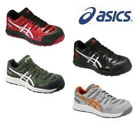 CP103 ウィンジョブ(シューレースタイプ) ASICS(FCP103アシックス・asics)安全靴・安全スニーカー 22.5cm〜30.0cm