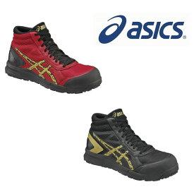 CP104 ウィンジョブ(シューレースタイプ・ハイカットモデル) ASICS(FCP104アシックス・asics)安全靴・安全スニーカー 22.5cm〜30.0cm
