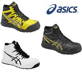 CP105 ウィンジョブ(ハイカットタイプ) 【送料無料】ASICS(FCP105アシックス・asics)安全靴・安全スニーカー 22.5cm〜30.0cm