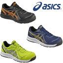 CP106 ウィンジョブ(シューレースタイプ) ASICS(FCP106アシックス・asics)安全靴・安全スニーカー 21.5cm〜30.0cm