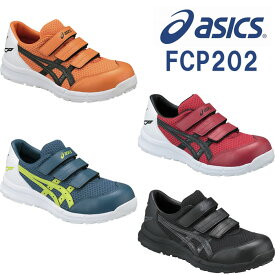 CP202 ウィンジョブ(ローカットベルトタイプ) ASICS(FCP202アシックス・asics)安全靴・安全スニーカー 22.5cm〜30.0cm