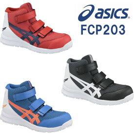 CP203 ウィンジョブ(ハイカットベルトタイプ) ASICS(FCP203アシックス・asics)安全靴・安全スニーカー 22.5cm〜30.0cm