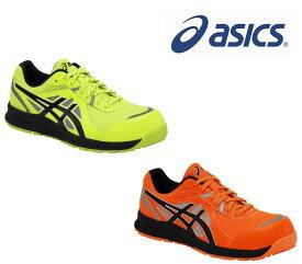 CP206 ウィンジョブ(ローカットタイプ・蛍光カラー) ASICS(FCP206アシックス・asics)安全靴・安全スニーカー 22.5cm〜30.0cm